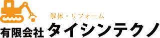 有限会社タイシンテクノ = 岐阜・愛知の家屋解体 = 可児市の解体屋さん